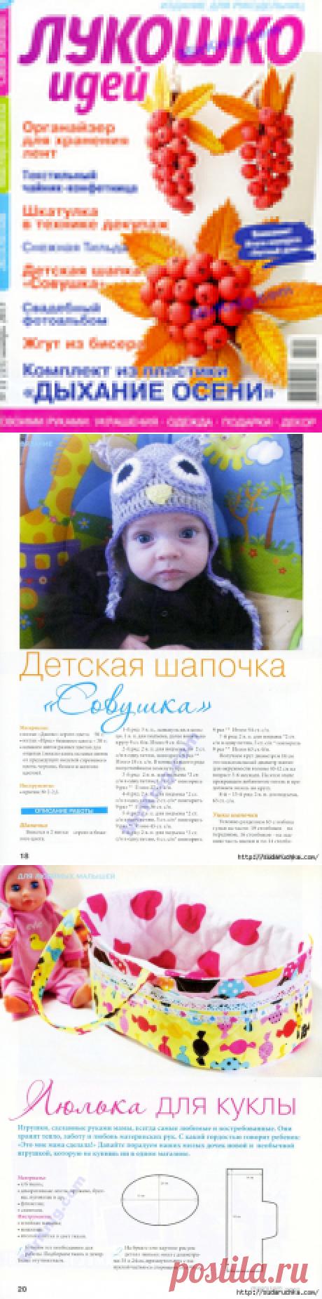 """""""Лукошко идей №11\2013"""". Журнал по рукоделию."""