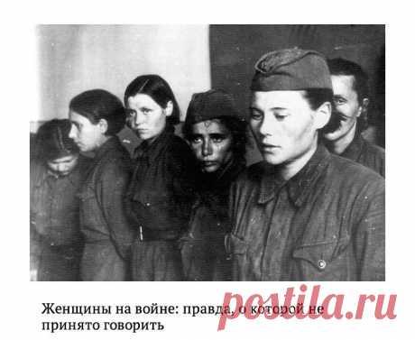 """"""" У войны не женское лицо"""": сильные женщины той войны"""