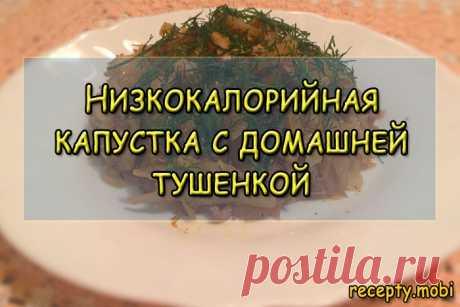 Низкокалорийная капустка с домашней тушенкой - рецепт и приготовление