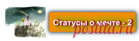 📖💬 Статусы о мечте https://blog-citaty.blogspot.com/2019/12/mechta-status-post-2.html  #цитата #цитаты #Blog_citaty