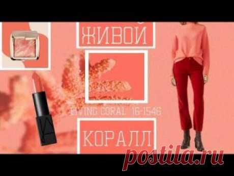 Живой Коралл/Living Coral/ Модное сочетание цвета в одежде и декоре/Стиль Жизни/Идеи для творчества