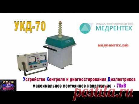 Испытательная установка УКД 70