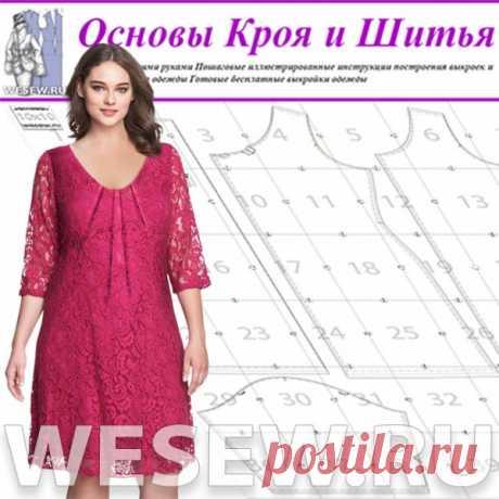 Выкройка платья в натуральную величину для полных Ог 124-128-132 см Выкройка платья из эластичного кружевного полотна для женщин с обхватом груди 124-128-132см.