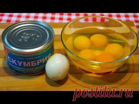 Банка консервов, 1 луковица и 5 яиц. Показываю, как из этого приготовить необычную закуску.