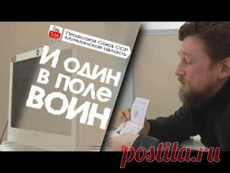 И один в поле воин | как правильно получать паспорт РФ | февраль 2019