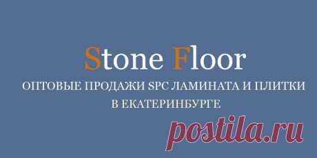 Оптовые продажи SPC плитки и ламината Stone Floor в Екатеринбурге - отличные цены и лучшие условия сотрудничества для постоянных партнеров в городе. Есть все торговое оборудование  #spcламинатоптом#spcплиткаоптом#spcполыоптом#каменныйspcламинатоптом#Екатеринбург#Stonefloor