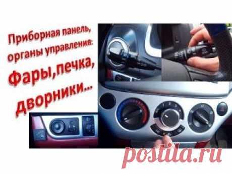 Как пользоваться основными приборами в автомобиле, переключение света фар, наклон фар, печка, циркуляция воздуха по салону, подогрев заднего стекла и подогре...
