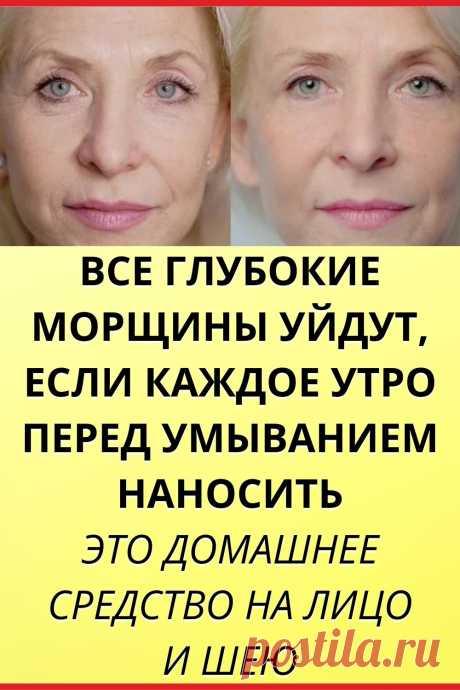 Все глубокие морщины уйдут, если каждое утро перед умыванием наносить это домашнее средство на лицо и шею