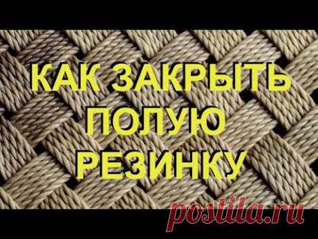 Как закрыть полую резинку? 🌞 Закрытие петель иглой | Модное вязание | Яндекс Дзен
