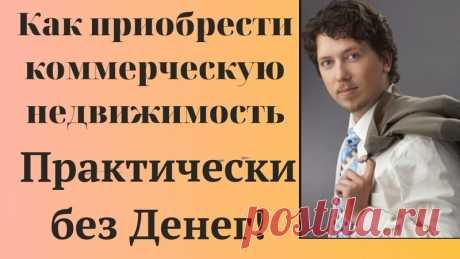 Записаться на мастер - классы по коммерческой недвижимости, можно по этой ссылке: https://service.sgavrichenko.ru/subscriptions/o6a93mrs..