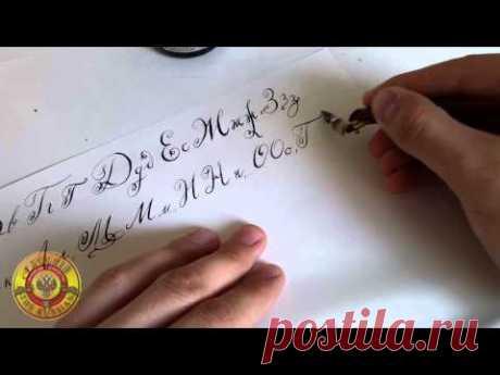 1. урокъ дореволюцiонной каллиграфiи