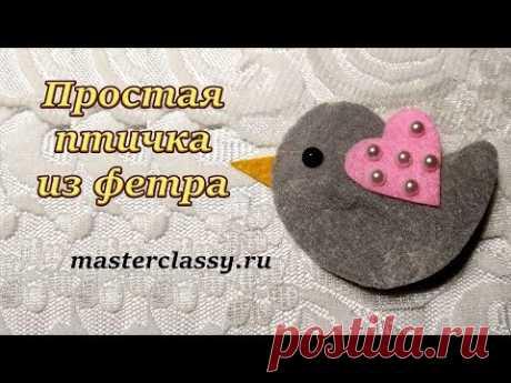 Простые украшения для девочек из фетра. Птичка из фетра своими руками. Видео урок