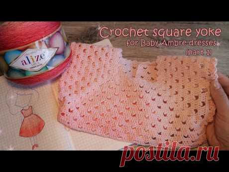 Квадратная кокетка крючком для платья Амбре 🎀 Crochet square yoke for Baby Ambre dress