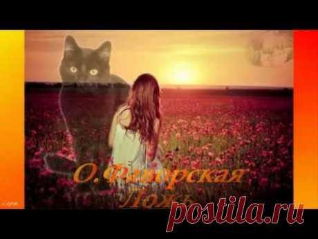 О.Фаворская - Ложь - YouTube