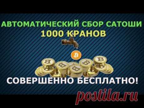 Автоматический сбор сатоши биткоина с 1000 кранов.