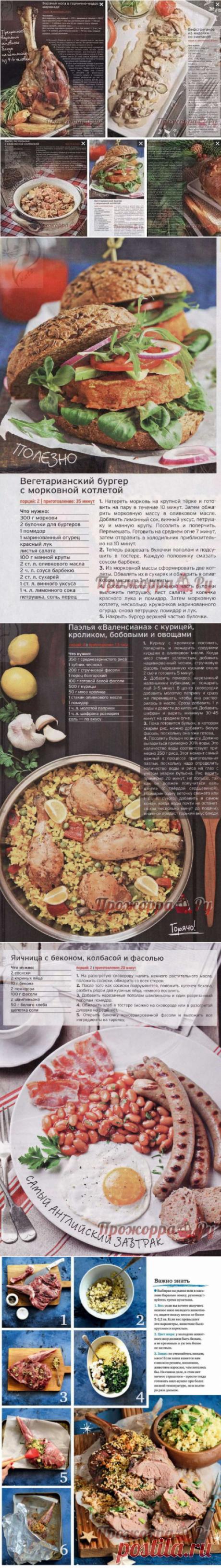 Вторые блюда 1 | Прожоpра.РуПрожоpра.Ру