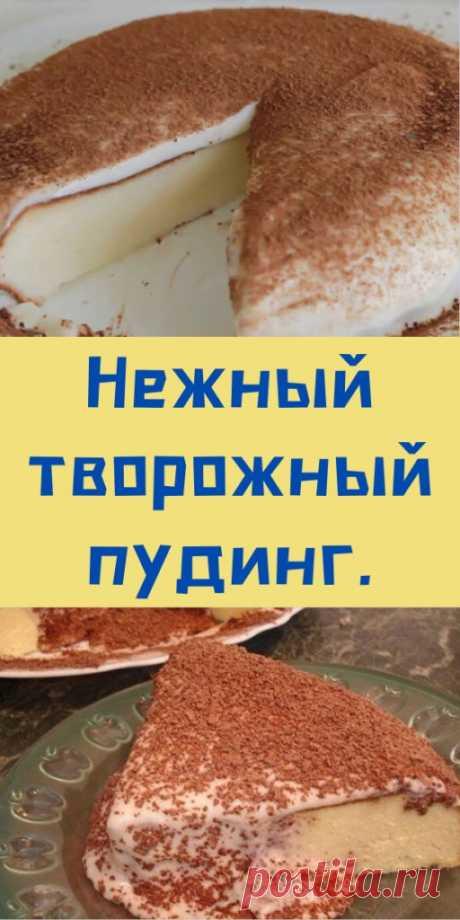 Нежный творожный пудинг. - likemi.ru