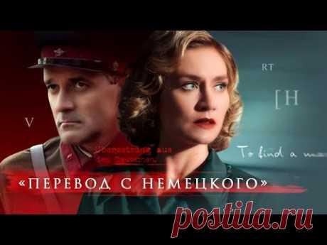 Перевод c немецкого (2020) Остросюжетная драма @ Россия 1