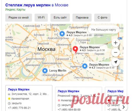 стеллаж леруа мерлен — Яндекс: нашёлся 91млнрезультатов