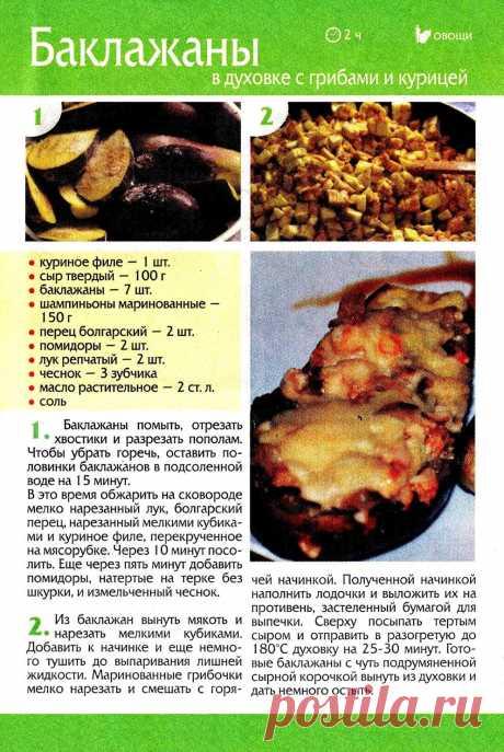 Баклажаны в духовке с грибами и курицей
