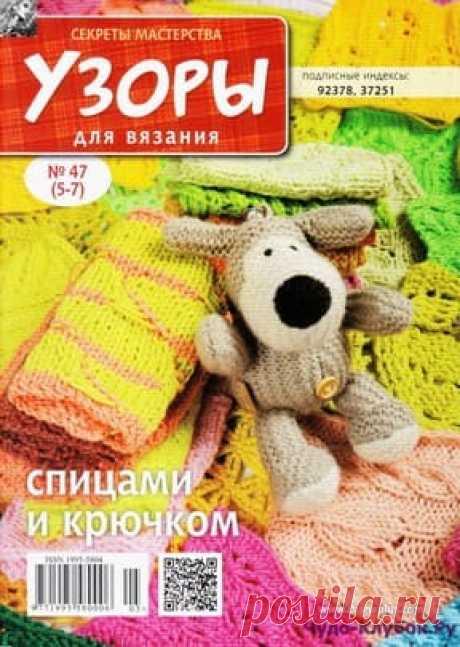 Узоры для вязания 47(5-7) | ✺❁журналы на КЛУБОК-чудо ❣ ❂ ►►➤Более ♛ 8 000❣♛ журналов по вязанию Онлайн✔✔❣❣❣ 70 000 узоров►►Заходите❣❣ %