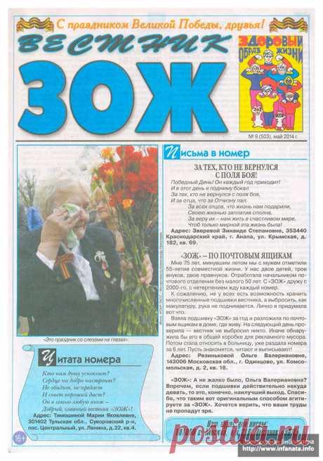 Вестник ЗОЖ №9 (503), май 2014