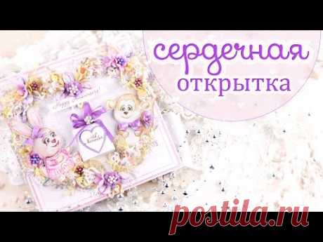 СЕРДЕЧНАЯ ОТКРЫТКА c сюрпризом_СЛАДКАЯ ПАРОЧКА/СКРАПБУКИНГ/A Beautiful Anniversary card idea