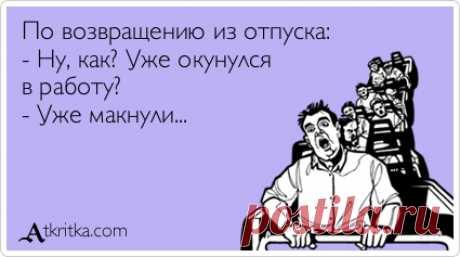 открытки поздравления с отпуском - 9 493 картинки. Поиск Mail.Ru