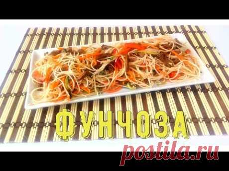 #салат#рецептсалата Фунчоза рецепт/Fachoza recipe - YouTube