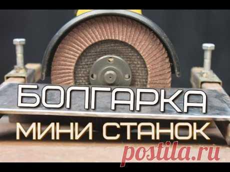 Мини станок для болгарки из профильной трубы - YouTube