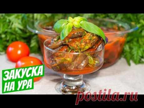 Жареные баклажаны в томатном соусе простой рецепт закуски на стол!