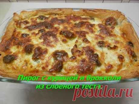 Слоеный пирог с курицей и брокколи | Простой рецепт пирога из слоеного теста