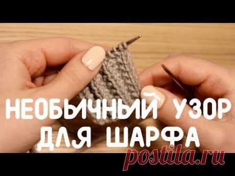 Необычный узор для шарфа спицами