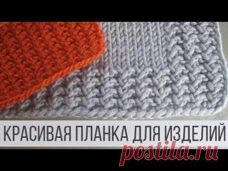 Резинка спицами для вязания красивой планки