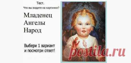 Что вы заметили первым, Людей, Ангела или Младенца?