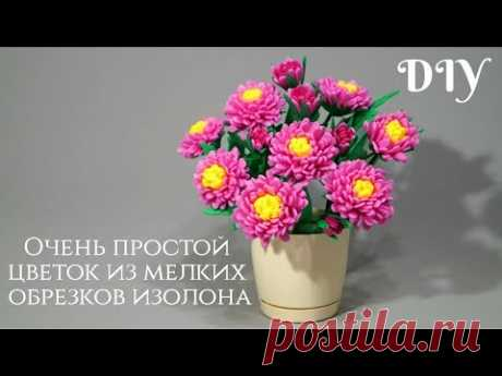 Очень простой цветок из мелких обрезков изолона. Бесплатный МК. DIY - YouTube