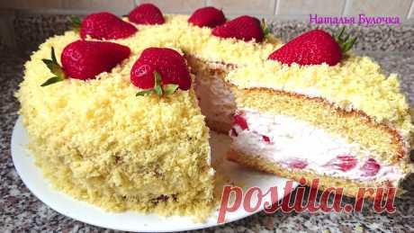 Прекрасный Лёгкий Торт » Клубничная Мимоза» Мой любимый Быстрый Торт Сегодня предлагаю вам приготовить очень вкусный бисквитный торт с клубникой. Быстрый и лёгкий в приготовлении.