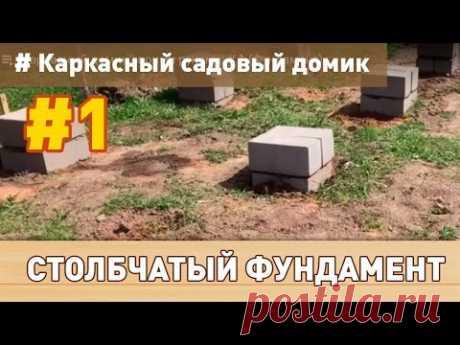 Каркасный домик своими руками: # 1 (Блочный столбчатый фундамент)