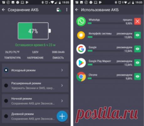 Приложение для защиты и ускорения работы Android