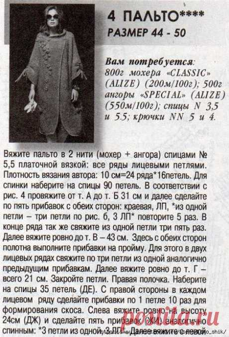 Вязание спицами - Пальто от Светланы Волкодав. Стиль Бохо