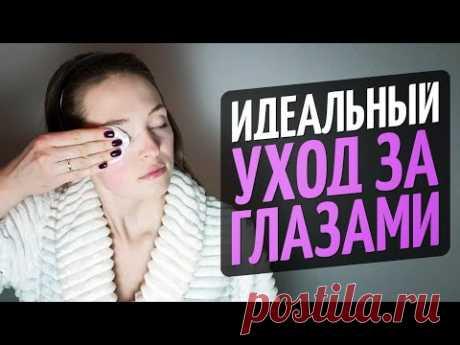 Аптечное средство для ухода за кожей вокруг глаз
