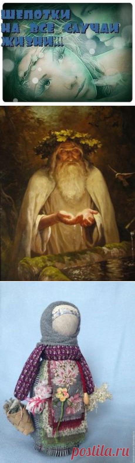 Поиск на Постиле: обереги для дома