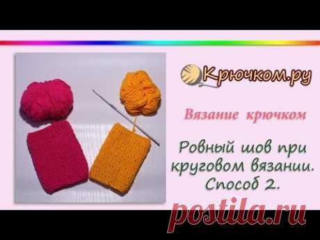 Ровный шов при круговом вязании крючком. Способ 2. Вязание в ножку столбика. Crochet
