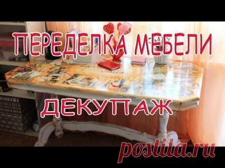 ALTERATION OF STARINY\/PATINENIE OF MEBELI\/DEKUPAZH\/EFFEKT