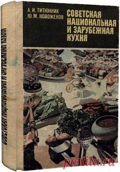 Советская национальная и зарубежная кухня.