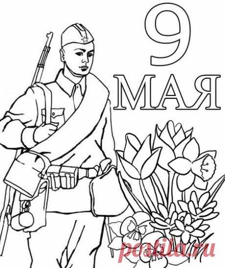 Раскраски День Победы. Картинки для детей к 9 маю.   ИЗ БУМАГИ СВОИМИ РУКАМИ