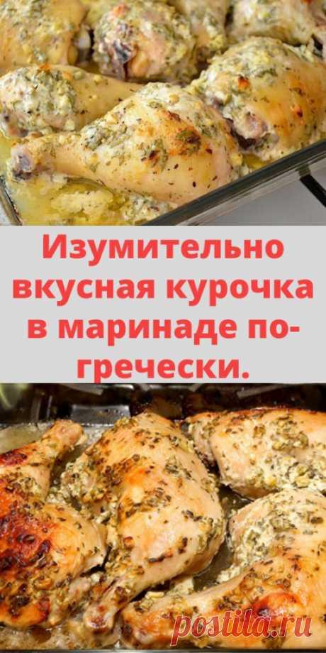 Изумительно вкусная курочка в маринаде по-гречески. - My izumrud