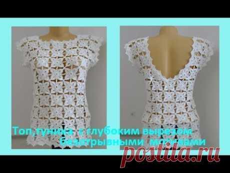 Белый топ безотрывными мотивами с глубоким вырезом.Crochet motifs tunic( узор № 68)