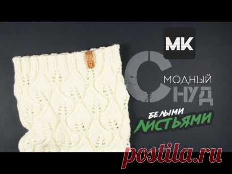 Подробный мастер-класс по вязанию шарфа-снуда спицами со схемой / Knit snood / Örme örgü düzeni ile - YouTube