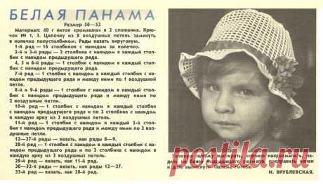 Белая ажурная панама для девочки крючком